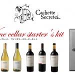 ワインのスターターセット販売開始!