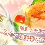 サーモンステーキ マスタード風味 with コウ゛ィデス ゼニウス ブリュット