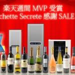 ★楽天週間MVP受賞★Cachette Secrete感謝SALE!!!