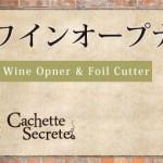 Cachette Secrete 電動ワインオープナー 新登場!