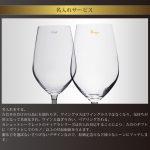 名入れワイングラス贈ろう!世界でたったひとつのプレゼント!